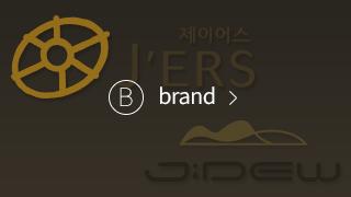 브랜드소개